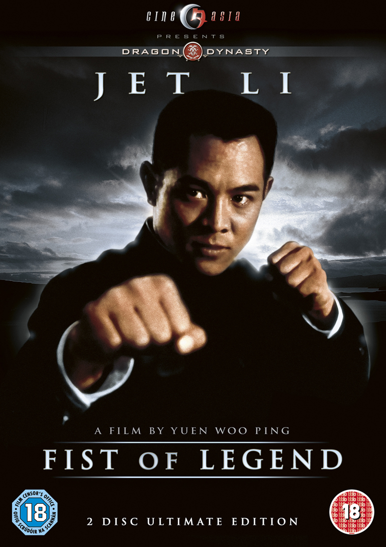 Fist-of-Legend-logo